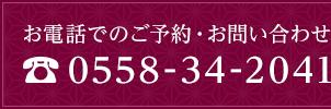 お電話でのご予約・お問い合わせ 0558-34-2041